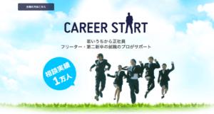 若手就職サポートのキャリアスタートの評判徹底調査!!