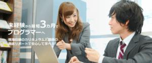 0円スクール(ゼロスク)とは!?特徴を徹底解説!!