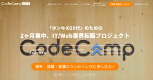 CodeCampGate(コードキャンプゲート)の特徴を徹底解説!!