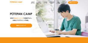 【評判からわかる】ポテパンキャンプ実態徹底レポート!
