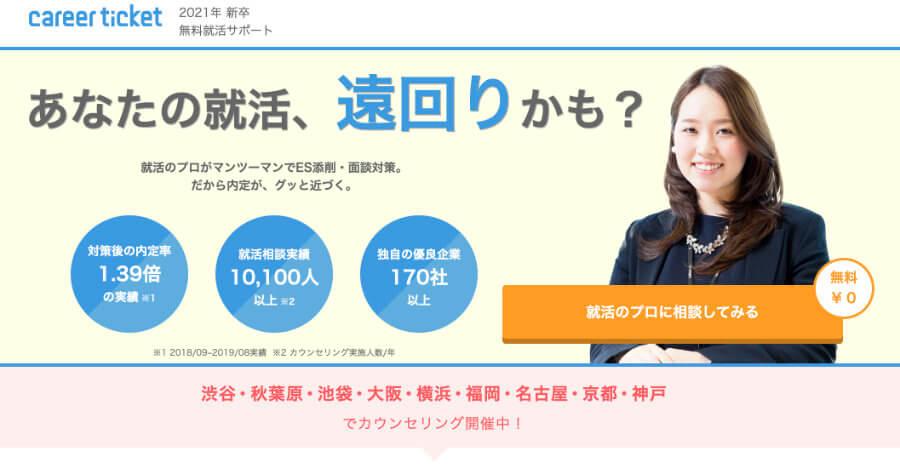 新卒専用の就活エージェント「キャリアチケット」イメージ