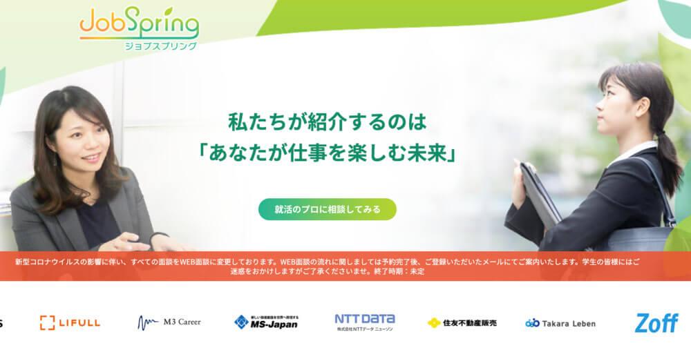 後悔のない就活を「JobSpring」のサービス画面